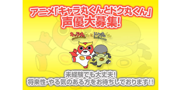 アニメ「キャラ丸くんとドク丸くん」声優大募集!