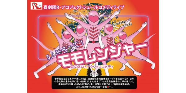 【ノルマなし】喜劇団R・プロジェクトシュールコメディライブ「5人そろって!モモレンジャー」メインキャストオーディション!