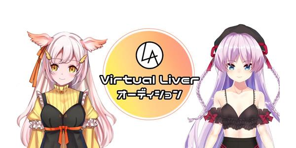 VTuber・バーチャルタレント新人オーディション開催中!