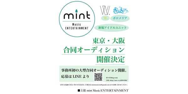 mint Music ENTERTAINMENT 東京・大阪合同オーディション