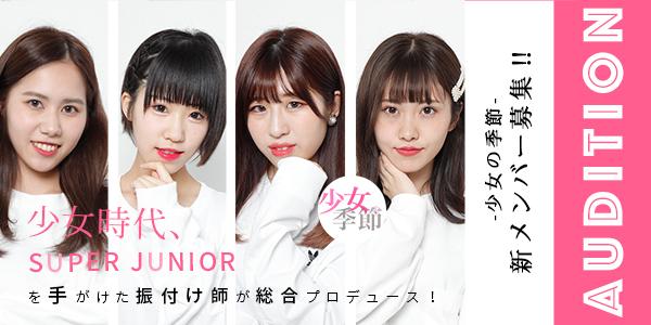 少女時代・super juniorを手がけた振付師がプロデュース! 「少女の季節」新メンバーオーディション