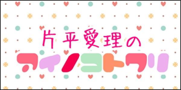 FMラジオ番組【片平愛理のアイノコトワリ】アシスタントパーソナリティー募集