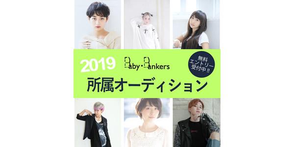 2019夏 東京・大阪「所属オーディション」開催中!