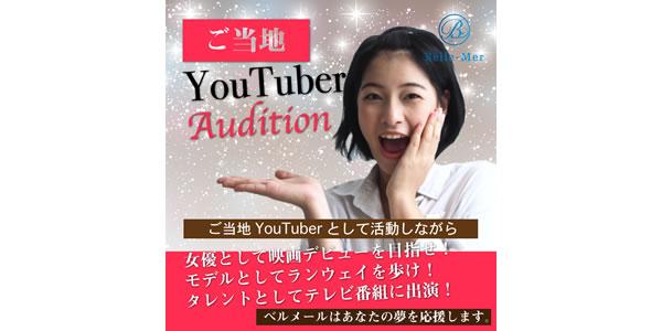 ご当地YouTuberオーディション