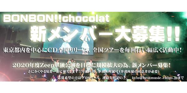 BONBON!!chocolat新メンバー大募集!!