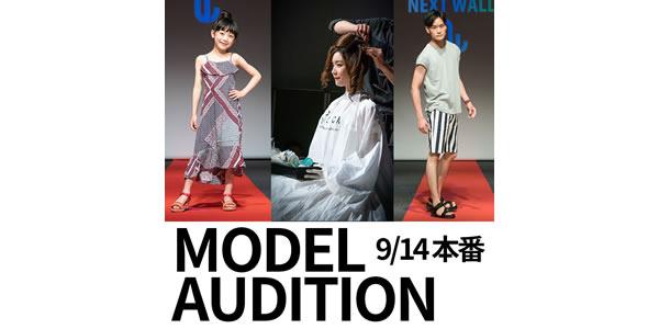9/14本番ファッションショー メンズ・レディス 及びキッズモデル 追加募集