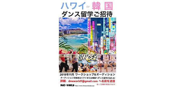 ハワイ/韓国ダンス留学 ワークショップ&オーディション