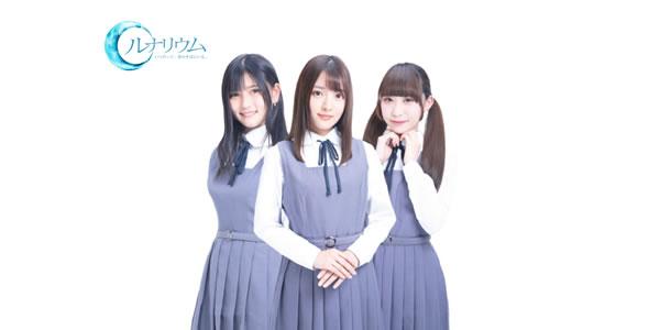 【福岡】正統派アイドルグループ「ルナリウム」新メンバーオーディション開催!