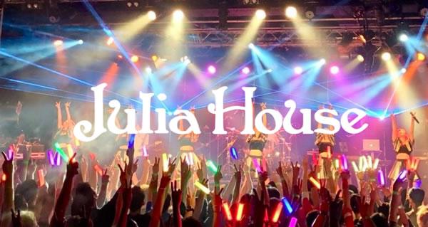 JuliaHouse 2019 全国オーディション