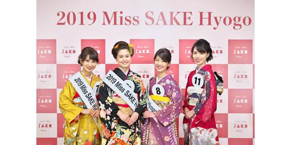 2020ミス日本酒兵庫大会 2020 Miss SAKE Hyogo