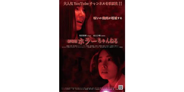 映画「ホラーちゃんねる2 関西版(仮)」出演オーディション開催決定