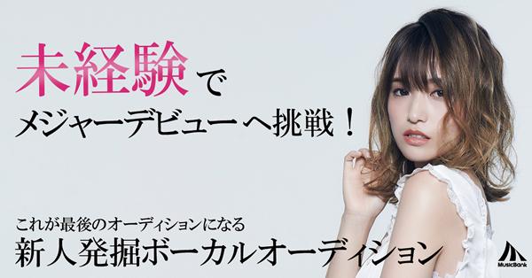 【歌手】新人発掘オーディション開催!!