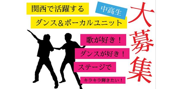 中高生限定BOYSダンス&ボーカルユニットメンバー募集