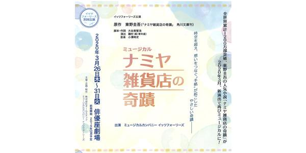 ミュージカルカンパニー イッツフォーリーズ 2020年度 新規劇団員オーディション開催!