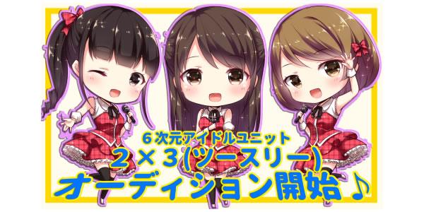 新規「6次元アイドルユニット 2×3(ツ-スリー)」初期メンバー募集!!