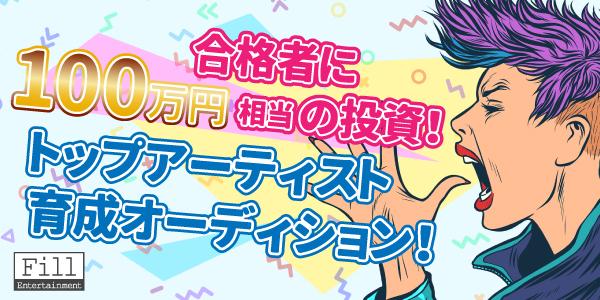 合格者に100万円相当の投資!トップアーティスト育成オーディション!