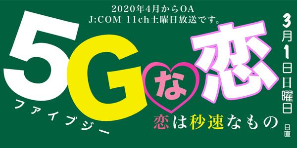 地上波放送新ドラマ「5Gな恋」キャストオーディション