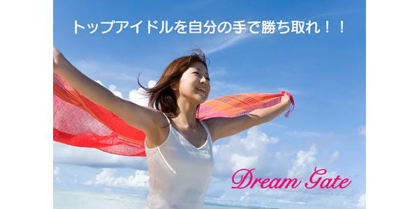 【札幌】女性ソロアイドルオーディション「Dream Gate」