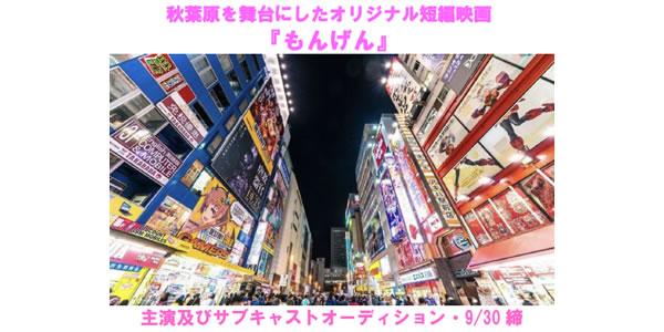 オーディションTVオリジナル短編映画 『もんげん』主演及びサブキャストオーディション