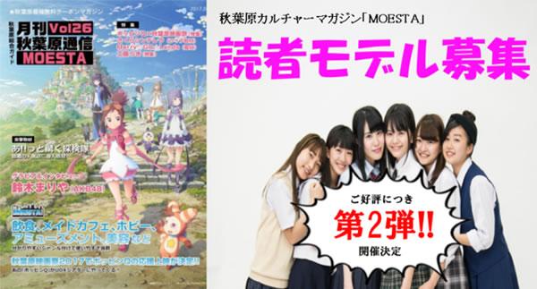 秋葉原No.1のカルチャーマガジン「MOESTA」最新号読者モデル募集