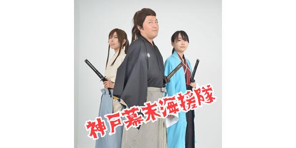 神戸幕末海援隊新メンバーオーディション
