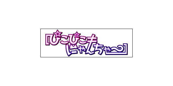 新体制[ぴこぴこ≠にゃんちゃ~]2期生募集