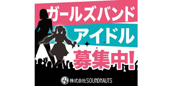 本気でデビューしたい!! 女性アイドルグループ&ガールズバンドオーディション!!