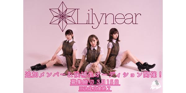 音楽事務所プロデュースのアイドル「Lilynear」追加メンバー&候補生大募集!