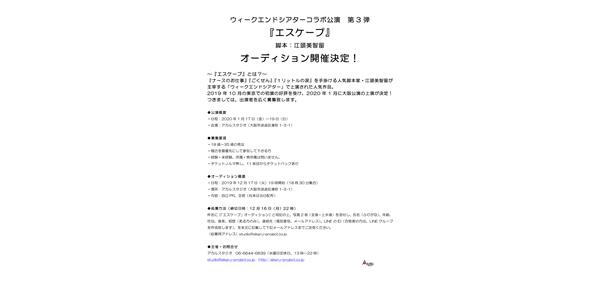 ウィークエンドシアターコラボ公演 第3弾『エスケープ』出演者募集!