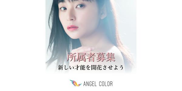 新設プロダクション☆Angel Color「新人発掘オーディション」