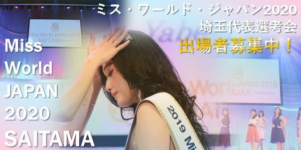 ミス・ワールド・ジャパン2020埼玉代表選考会