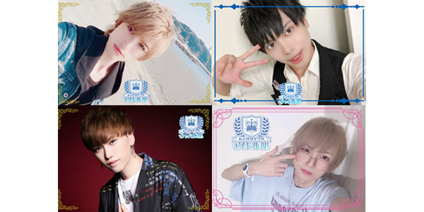私立輝羅星学院アイドル部 メンズアイドル追加メンバー募集オーディション