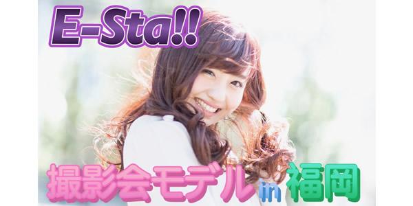 E-sta!!撮影会モデルオーディションin福岡