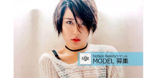 【定員3名】fashionbeautyジャンル所属モデル
