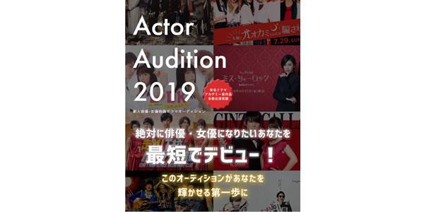 Actor Audition 2019 新人俳優・女優映画ドラマオーディション