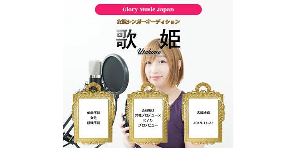 北海道札幌:女性シンガーオーディション 歌姫
