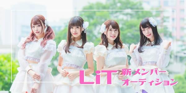 LiT第2期メンバーオーディション