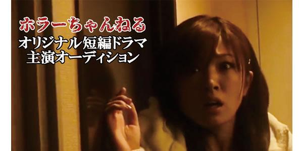 人気YouTubeチャンネル【ホラーちゃんねる】オリジナル短編ドラマ主演オーディション開催
