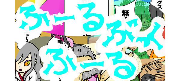 新感覚の4コマ漫画で魅せるテレビアニメ声優募集