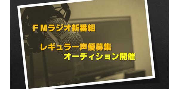 【新人声優募集】FMラジオ局新番組のレギュラー募集