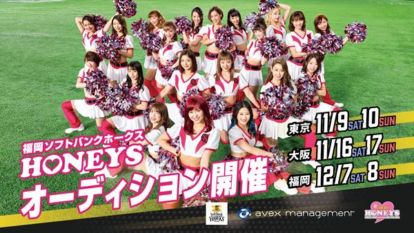 福岡ソフトバンクホークス公式ダンス&パフォーマンスチーム「ハニーズ」2020年度メンバー募集