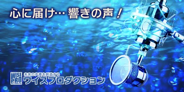 ワイスプロダクション所属声優オーディション【東京・大阪開催】