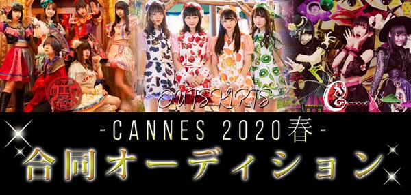 大阪&東京 同時募集!WEAR擁する『Cannes2020春オーディション』