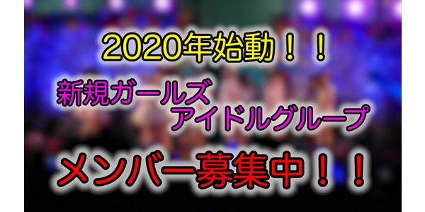 2020年始動、新規アイドルグループメンバー募集!