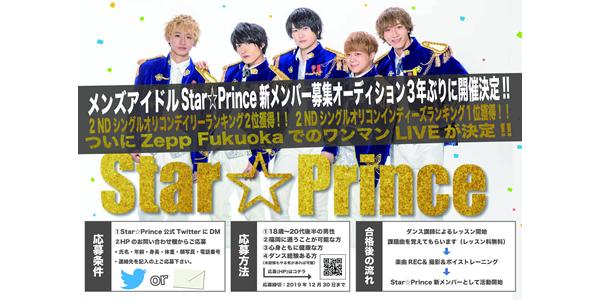 福岡から全国へメンズアイドルStar Prince新メンバーオーディション