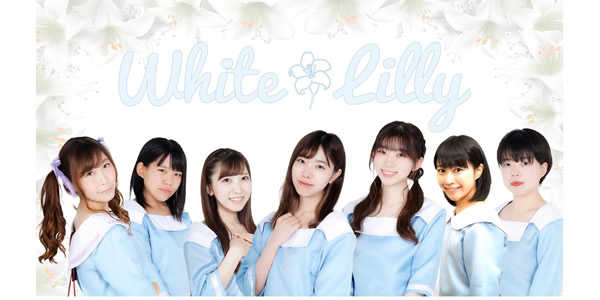 清楚系アイドル『WhiteLilly』2期生募集