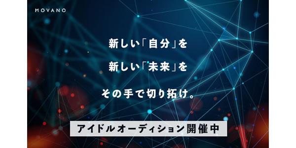 MOVANO 2020年2月デビュー 個性派新規アイドルグループ
