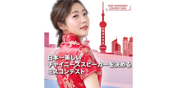 第三期ミス・マンダリンジャパンコンテスト2020