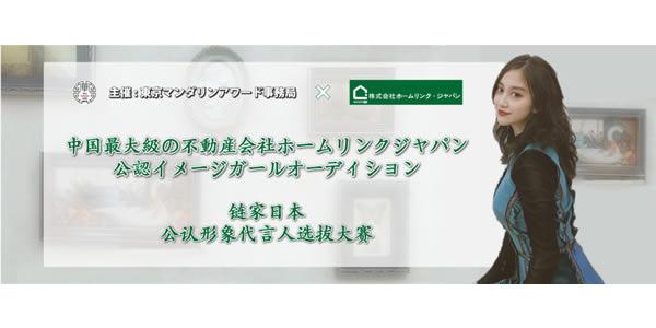 中国最大級の不動産会社Homelink(鏈家)Japanイメージガールオーディション