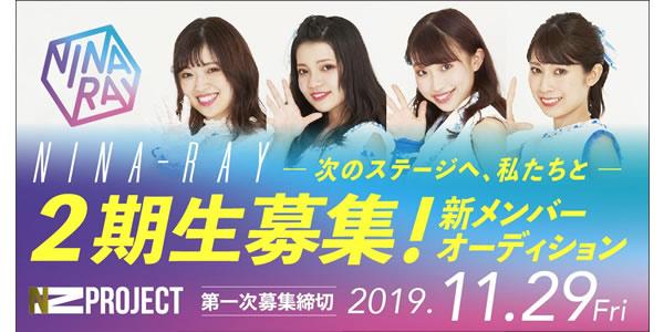 ガールズユニット『NINA-RAY』の新メンバーオーディション